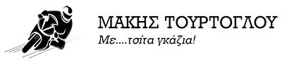 ΜΑΚΗΣ ΤΟΥΡΤΟΓΛΟΥ